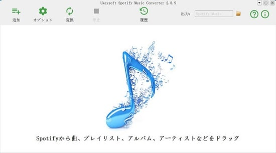 UkeySoft Spotify音楽変換ソフト